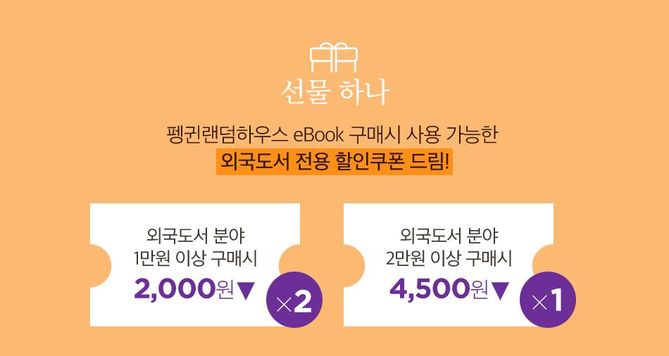 선물 하나 펭귄랜덤하우스 eBook 구매시 사용 가능한  외국도서 전용 할인쿠폰 드림!