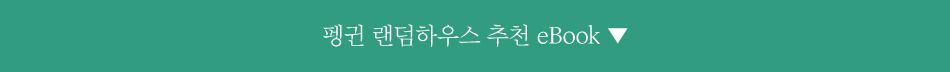 펭귄 랜덤하우스 추천 eBook
