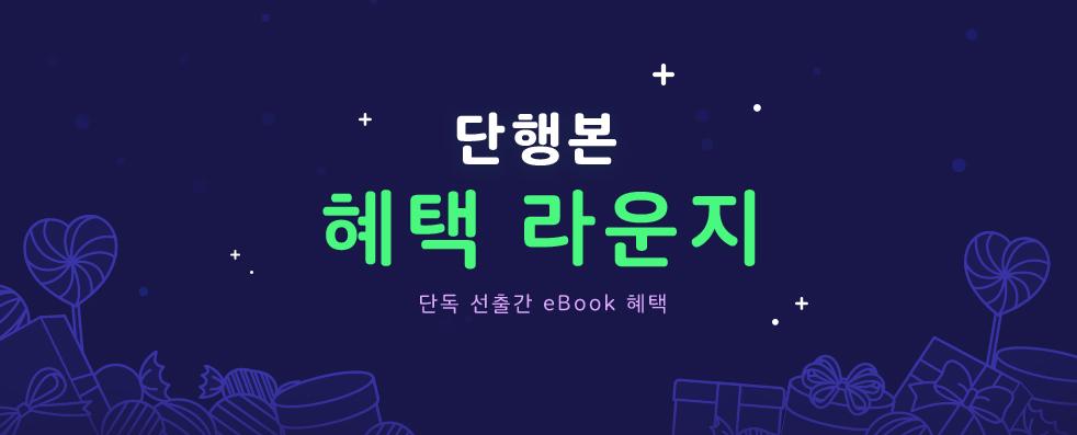 단행본 혜택 라운지 단독 선출간 eBook 혜택