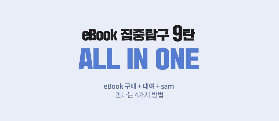 eBook 집중탐구 9탄  ALL IN ONE eBook 구매 + 대여 + sam  만나는 4가지 방법