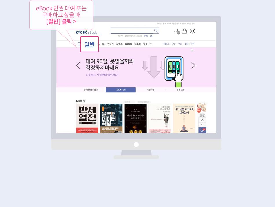 eBook 단권 대여 또는 구매하고 싶을 때 [일반] 클릭