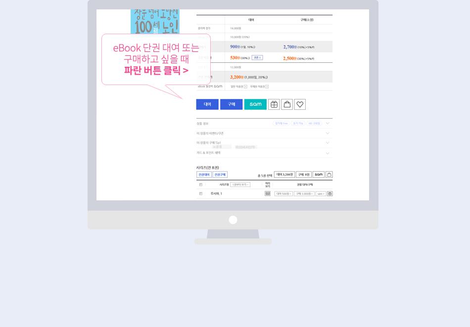 eBook 단권 대여 또는 구매하고 싶을 때 파란 버튼 클릭