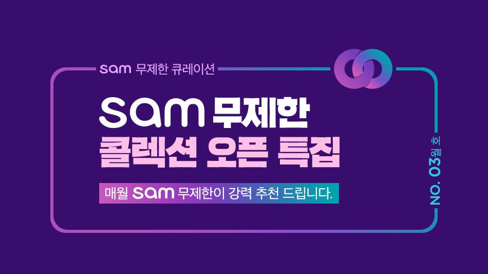 sam 무제한 큐레이션 콜렉션 오픈 특집