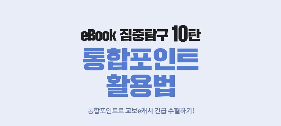 eBook 집중탐구 10탄 통합포인트 활용법 통합포인트로 교보e캐시 긴급 수혈하기!