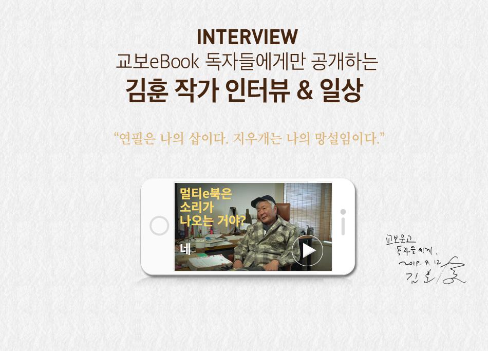 INTERVIEW 교보eBook 독자들에게만 공개하는 김훈 작가 인터뷰 & 일상
