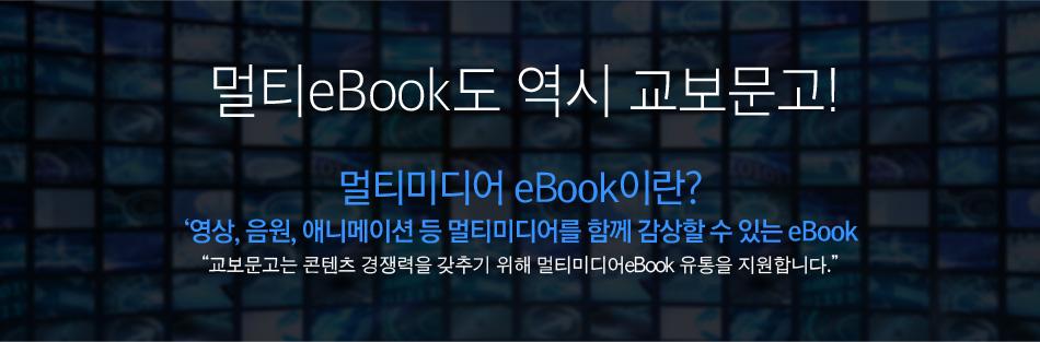 멀티eBook도 역시 교보문고! 멀티미디어 eBook이란? 영상, 음원, 애니메이션 등 멀티미디어를 함께 감상할 수 있는 eBook 교보문고는 콘텐츠 경쟁력을 갖추기 위해 멀티미디어eBook 유통을 지원합니다.