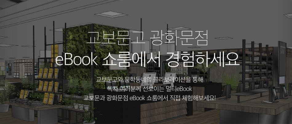 교보문고 광화문점 eBook 쇼룸에서 경험하세요 교보문고와 문학동네의 콜라보레이션을 통해 독자 여러분께 선보이는 멀티eBook 교보문과 광화문점 eBook 쇼룸에서 직접 체험해보세요!