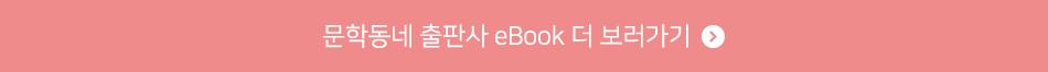 문학동네 출판사 eBook 더 보러가기