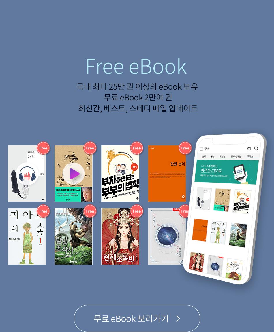 Free eBook 국내 최다 25만 권 이상의 eBook 보유  무료 eBook 2만여 권  최신간, 베스트, 스테디 매일 업데이트