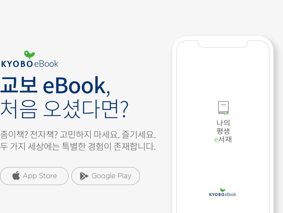 교보 eBook, 처음 오셨다면?