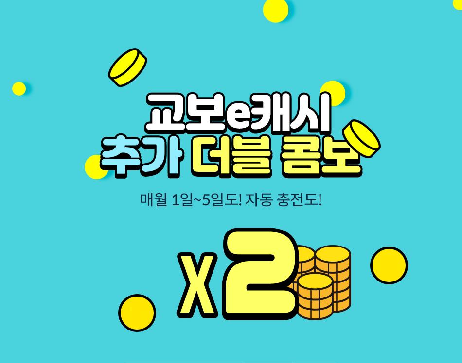 교보e캐시 추가 더블 콤보 매월 1일~5일도! 자동 충전도!