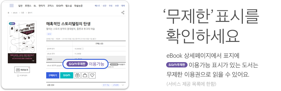 무제한표시를 확인하세요 eBook 상세페이지에서 표지에 sam무제한 이용가능 표시가 있는 무제한 이용권으로 읽을 수 있어요. (서비스 제공 목록에 한함)