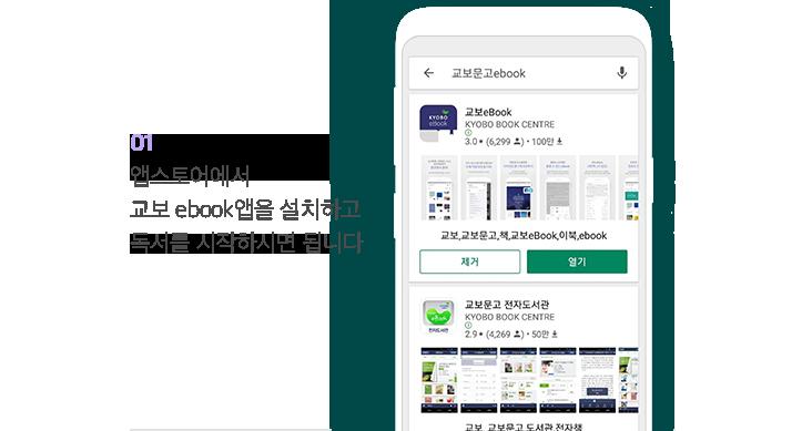 01 앱스토어에서 교보 ebook앱을 설치하고 독서를 시작하시면 됩니다