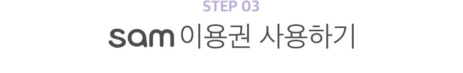 STEP 03 sam 이용권 사용하기