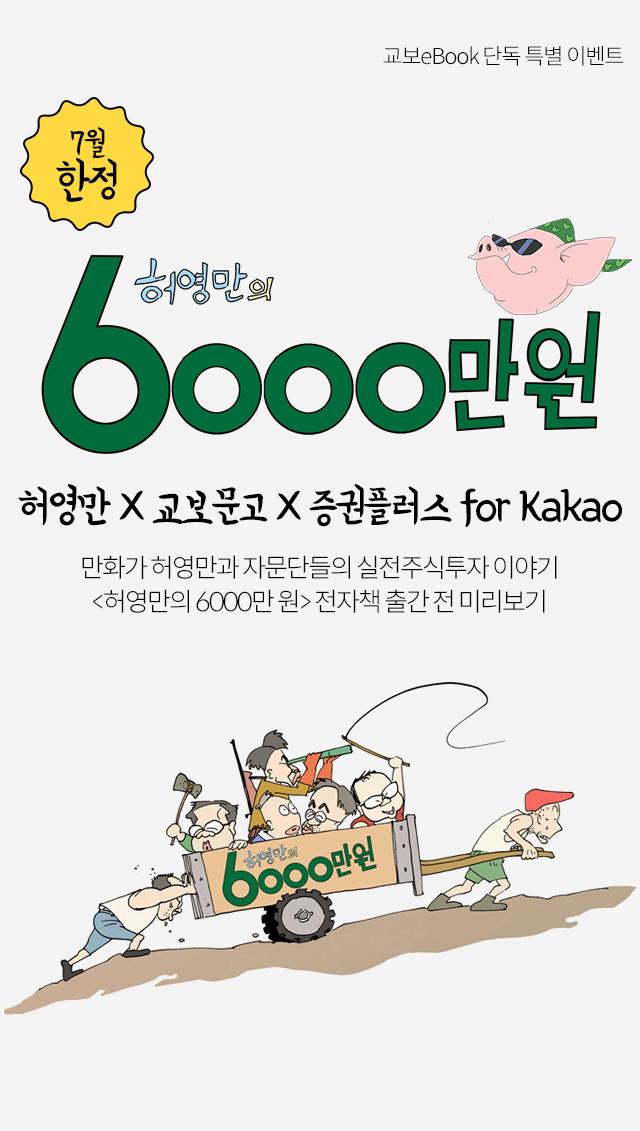허영만의 6000만원 허영만 X 교보문고 특별한 만남