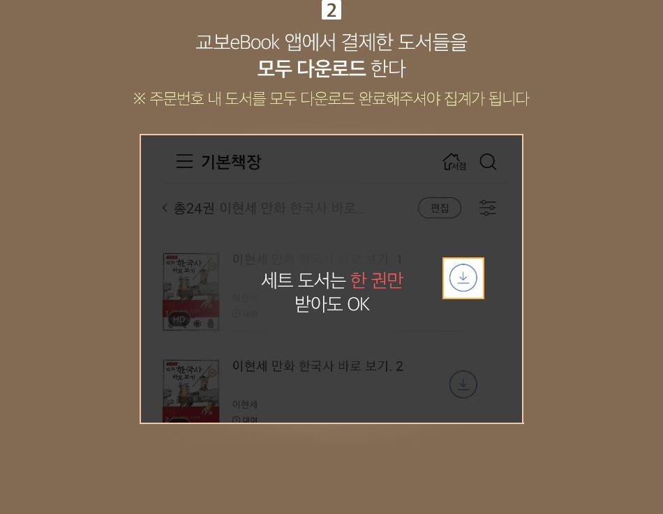 2. 교보eBook 앱에서 대여 도서들을 전부 다운로드 한다