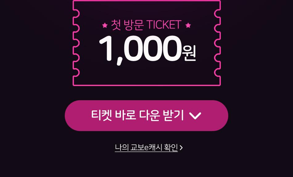 첫 방문 TICKET 1,000원