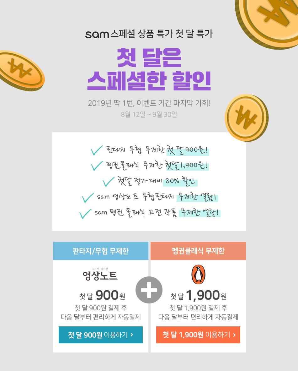 sam 스페셜 상품 특가 첫 달 특가 첫 달은 스페셜한 할인 2019년 딱 1번, 이벤트 기간 마지막 기회! 8월 12일 ~ 9월 30일