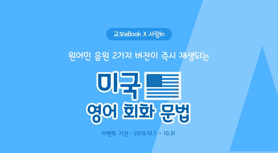교보eBook X 사람in 원어민 음원 2가지 버전이 즉시 재생되는 미국 영어 회화 문법 이벤트 기간 : 2019.10.7 ~ 10.31