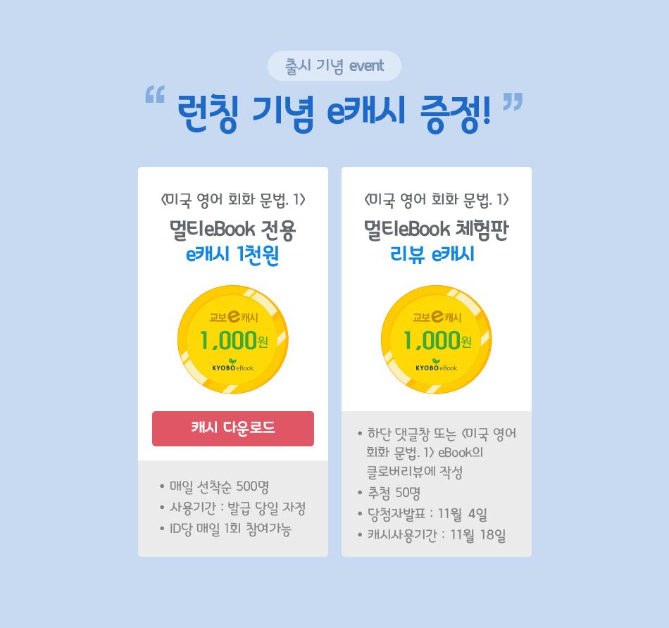 출시 기념 event 런칭 기념 e캐시 증정!