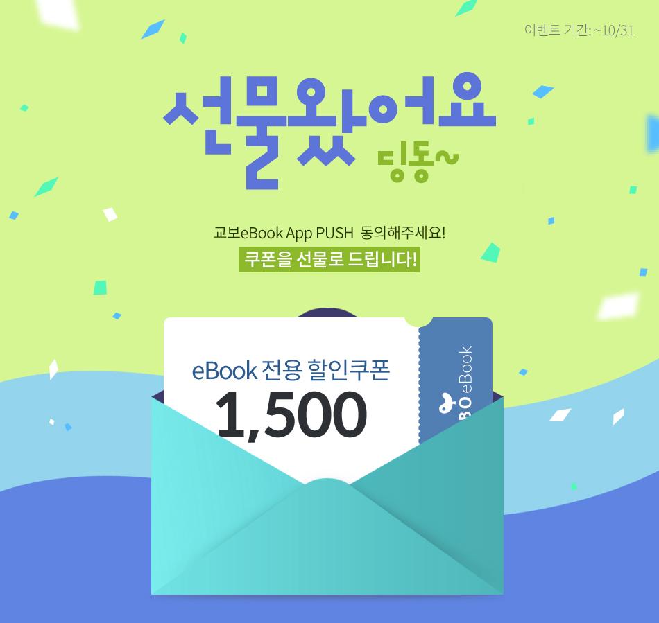 선물왔어요 딩동~ 교보eBook App PUSH  동의해주세요! 쿠폰을 선물로 드립니다! 이벤트 기간:  ~10/31