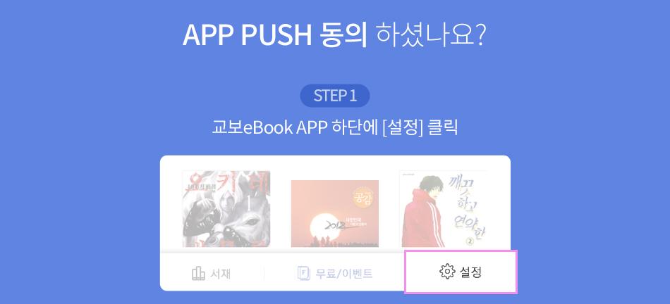 APP PUSH 동의 하셨나요? STEP 1 교보eBook APP 하단에 [설정] 클릭