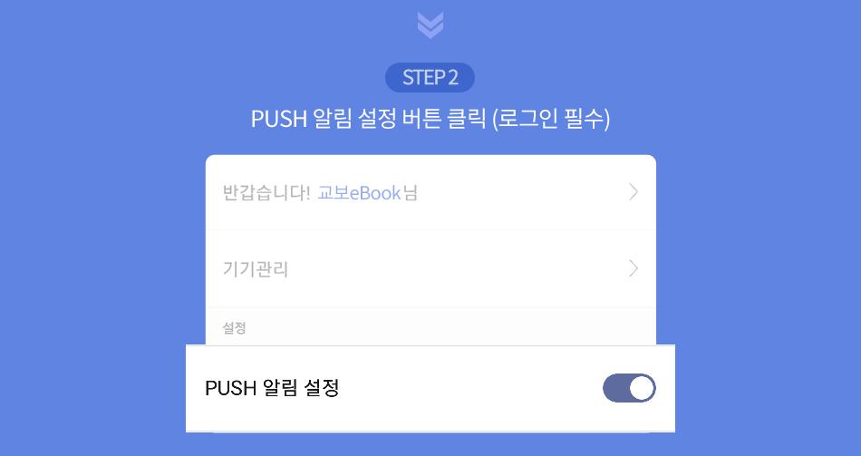 STEP 2 PUSH 알림 설정 버튼 클릭 (로그인 필수)