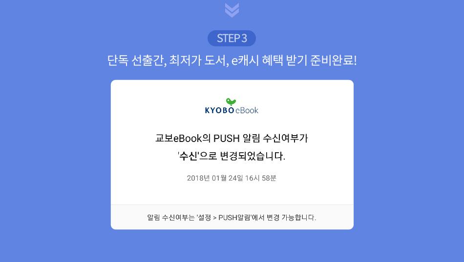 STEP 3 단독 선출간, 최저가 도서, e캐시 혜택 받기 준비완료!