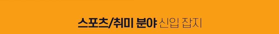 스포츠/취미 분야 신입 잡지