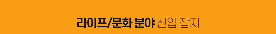 라이프/문화 분야 신입 잡지