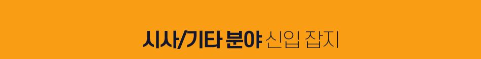 시사/기타 분야 신입 잡지