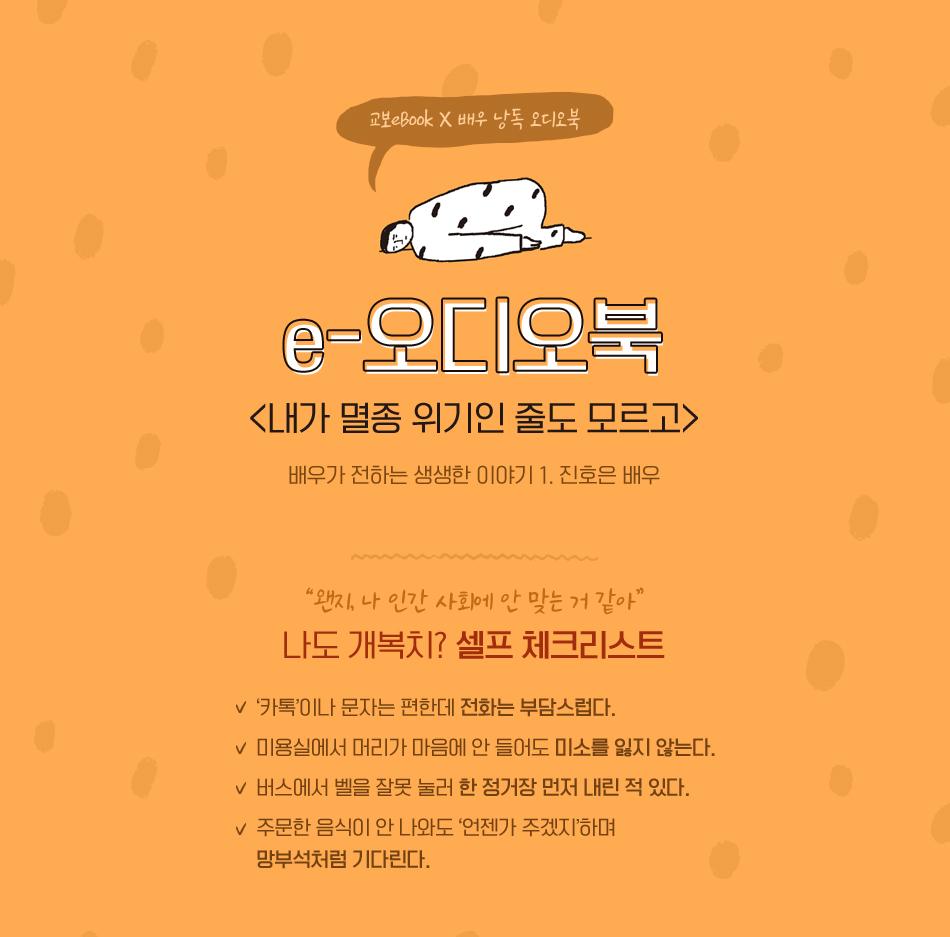 교보eBook X 배우 낭독 오디오북 e-오디오북 내가 멸종 위기인 줄도 모르고 배우가 전하는 생생한 이야기 1. 진호은 배우