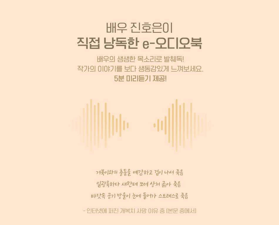 배우 진호은이 직접 낭독한 e-오디오북