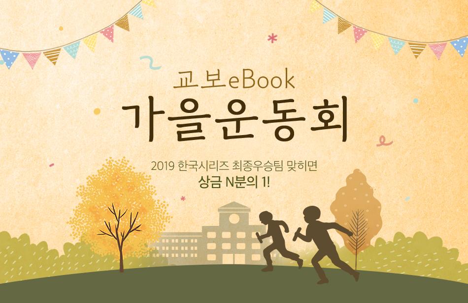 교보eBook 가을운동회 2019 한국시리즈 최종우승팀 맞히면 상금 N분의 1!