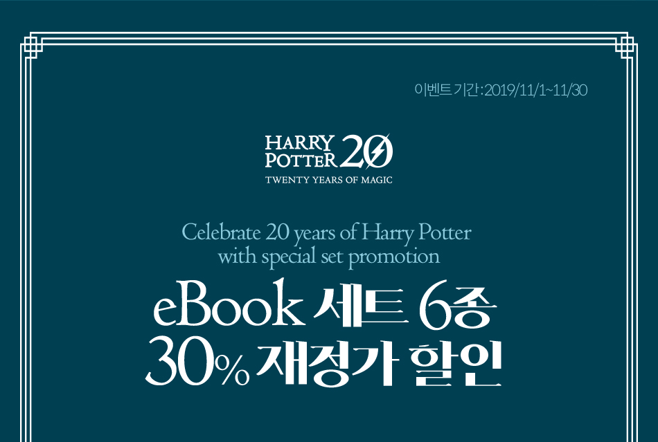 Celebrate 20 years of Harry Potter  with special set promotion eBook 세트 6종 30% 재정가 할인