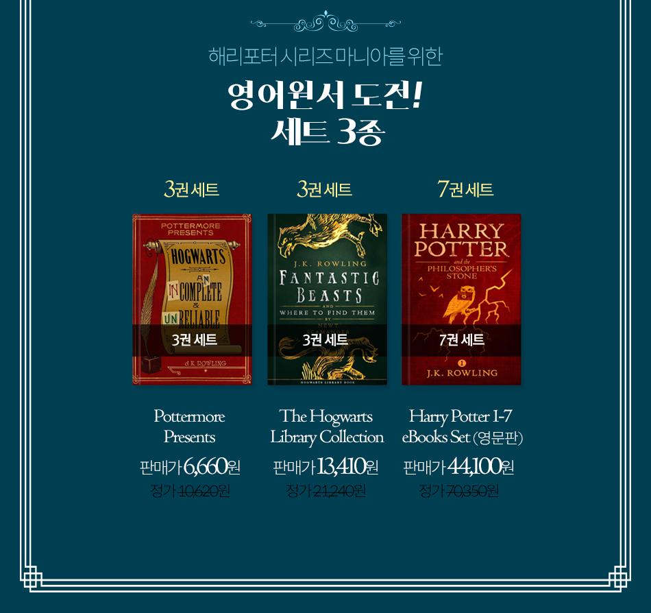 해리포터 시리즈 마니아를 위한  영어원서 도전!  세트 3종