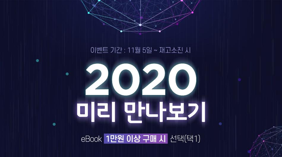 이벤트 기간 : 11월 5일 ~ 재고소진 시 2020 미리 만나보기 eBook  1만원 이상 구매 시  선택(택1)