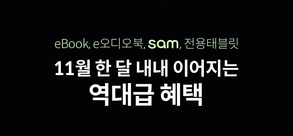 eBook, e오디오북, sam, 전용태블릿 11월 한 달 내내 이어지는 역대급 혜택