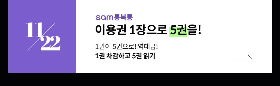 11/22 sam통북통 이용권 1장으로 5권을! 1권이 5권으로! 역대급! 1권 차감하고 5권 읽기