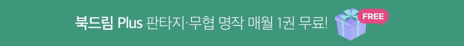 북드림 Plus  판타지·무협 명작 매월 1권 무료!