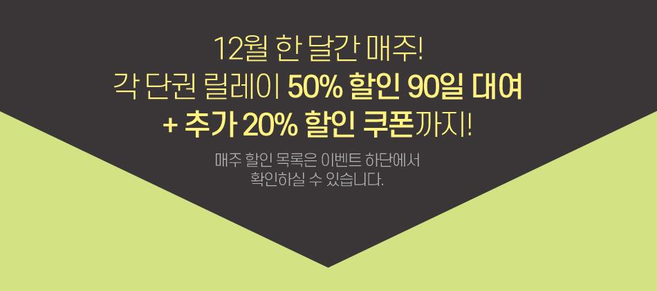 12월 한 달간 매주! 각 단권 릴레이 50% 할인 90일 대여+ 추가 20% 할인 쿠폰까지!