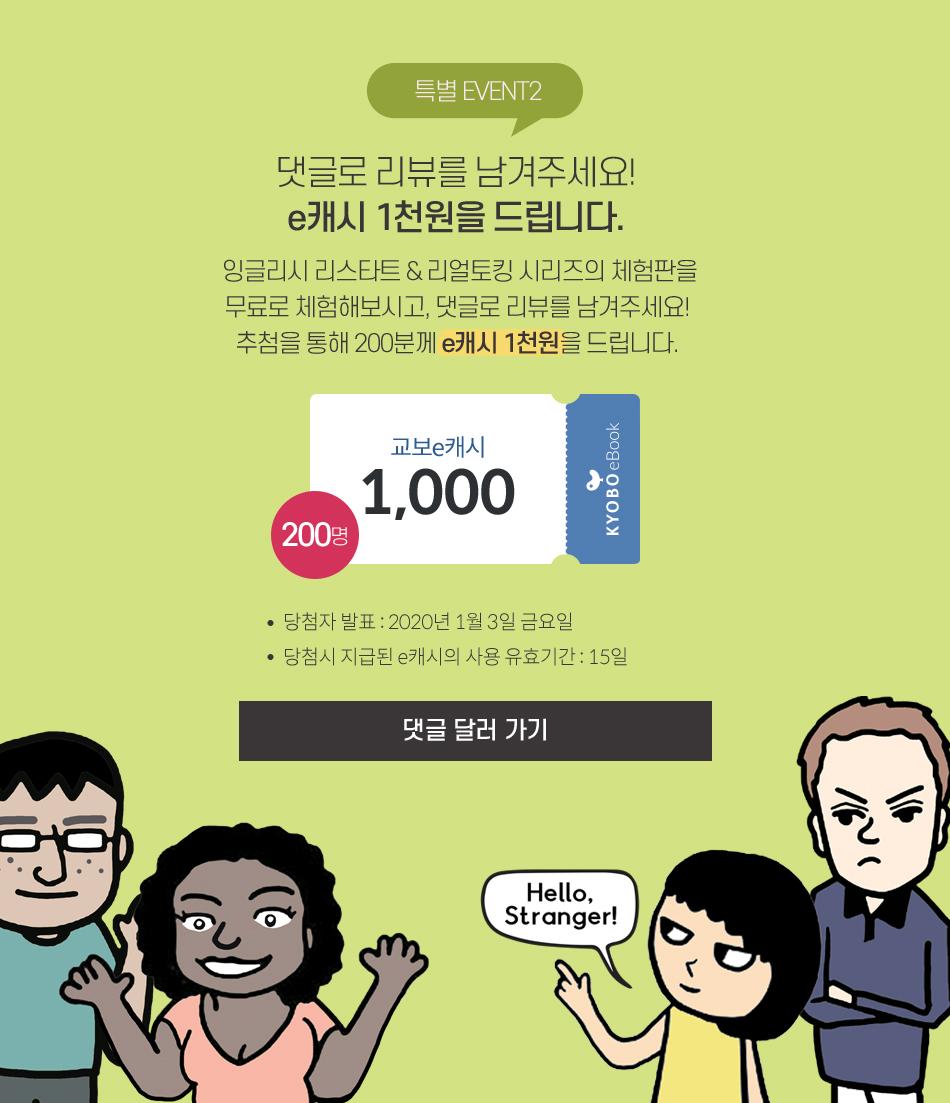 댓글로 리뷰를 남겨주세요! e캐시 1천원을 드립니다. 잉글리시 리스타트 & 리얼토킹 시리즈의 체험판을 무료로 체험해보시고, 댓글로 리뷰를 남겨주세요!  추첨을 통해 200분께 e캐시 1천원을 드립니다.