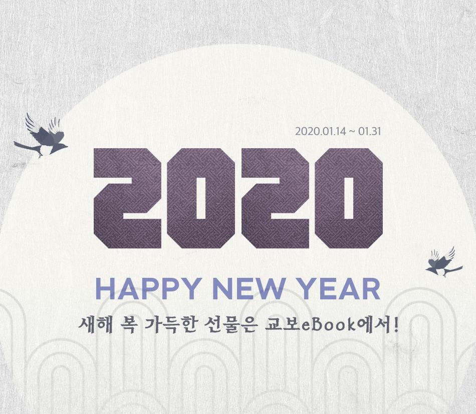 2020.01.14 ~ 01.31 2020  HAPPY NEW YEAR 새해 복 가득한 선물은 교보eBook에서!