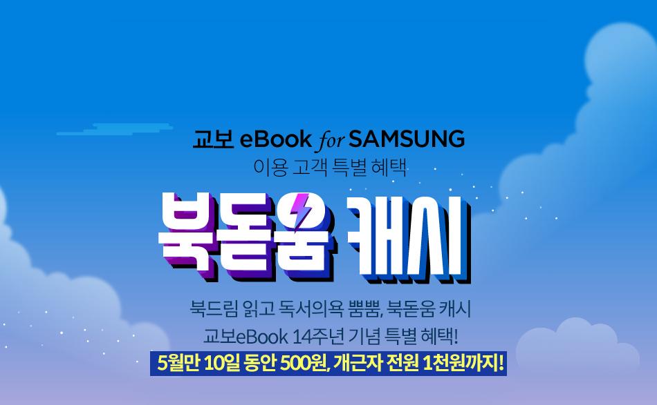 교보eBook for SAMSUNG 이용 고객 특별 혜택 북드림 읽고 독서의욕 뿜뿜, 북돋움 캐시 교보eBook 14주년 기념 특별 혜택! 5월만 10일 동안 500원, 개근자 전원 1천원까지!