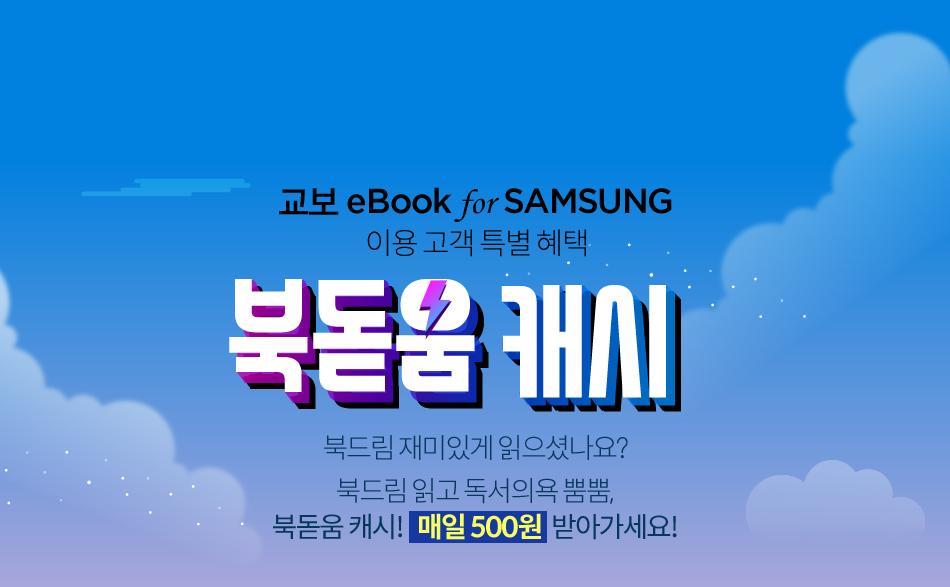 교보eBook for SAMSUNG 이용 고객 북드림 재미있게 읽으셨나요?  북돋음 캐시 특별 혜택 북드림 읽고 독서의욕 뿜뿜,  북돋움 캐시!   매일 500원  받아가세요!