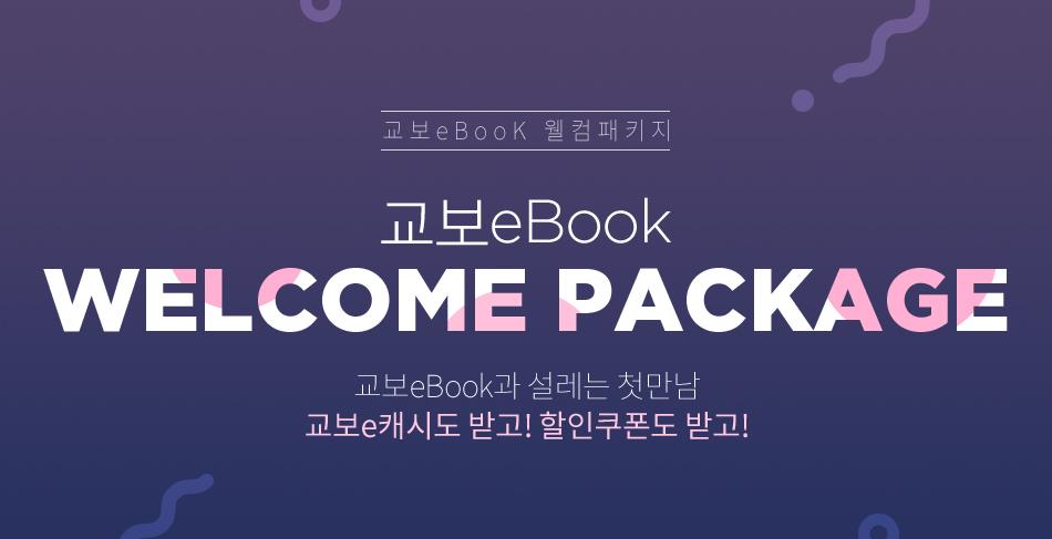 교보eBooK 웰컴패키지 교보eBook WELCOME PACKAGE 교보eBook과 설레는 첫만남 교보e캐시도 받고! 할인쿠폰도 받고!