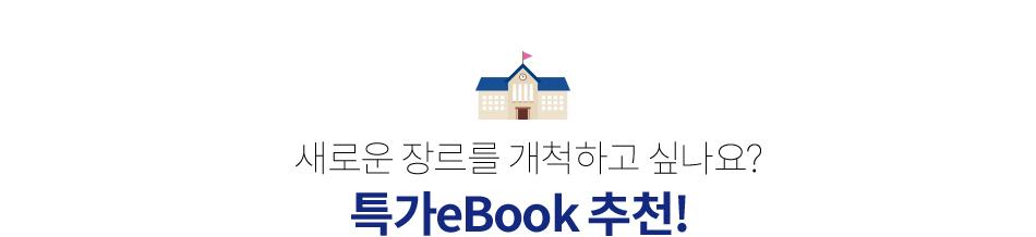 새로운 장르를 개척하고 싶나요? 특가eBook 추천!