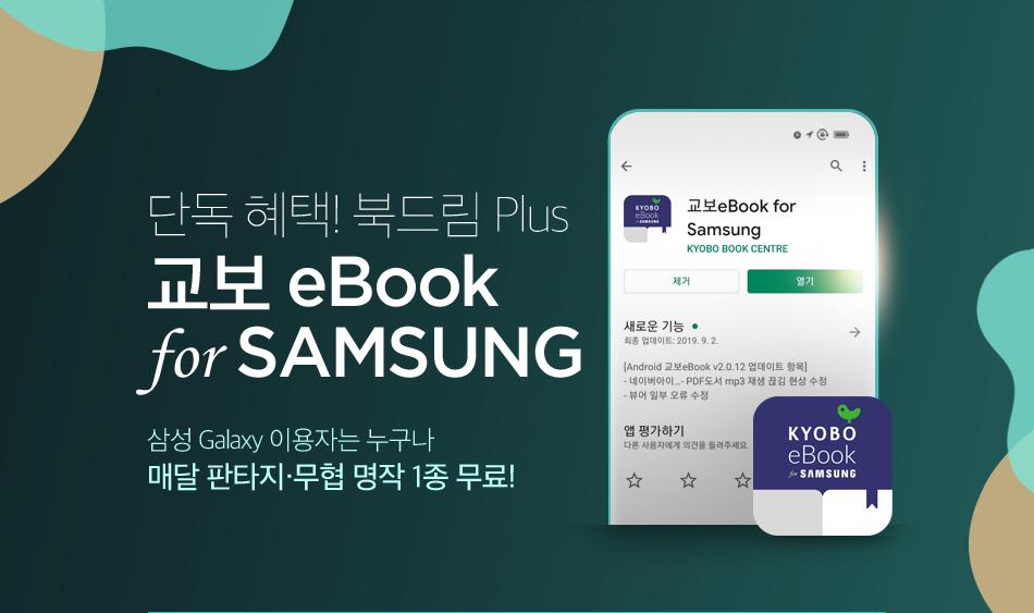 단독 혜택! 북드림 Plus 교보 eBook for SAMSUNG 삼성 Galaxy 이용자는 누구나 매달 판타지·무협 명작 1종 무료!