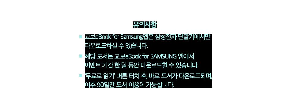 교보eBook for Samsung앱은 삼성전자 단말기에서만 다운로드 할 수 있습니다. '북드림'은 교보eBook for Samsung 앱을 이용하는 삼성 갤럭시 고객에게 매월 eBook 1권을 무료로 제공하는 혜택을 가리킵니다. '북드림'은 매월 1일에 교체되며, 다운로드 받은 날로부터 180일 동안 열람 가능합니다.
