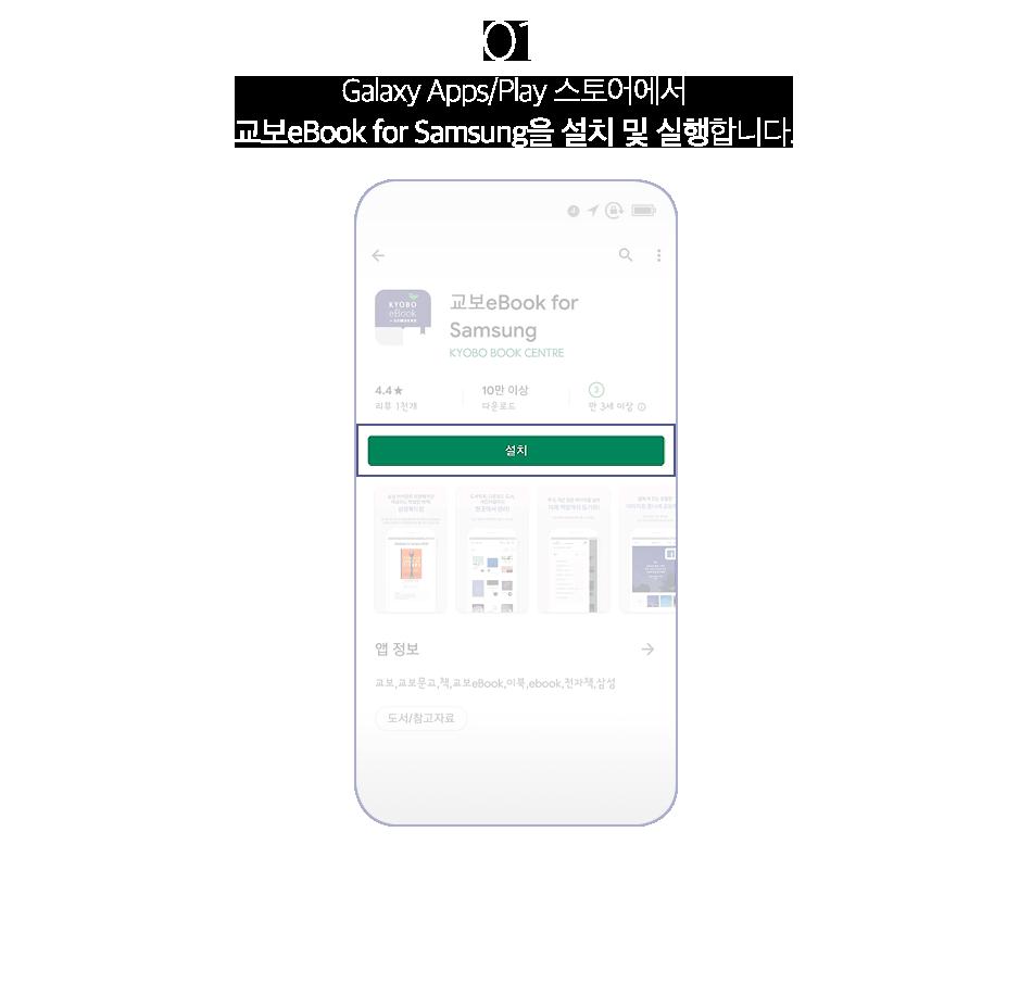 01. Galaxy Apps/Play 스토어에서 교보eBook for Samsung을 설치 및 실행합니다.